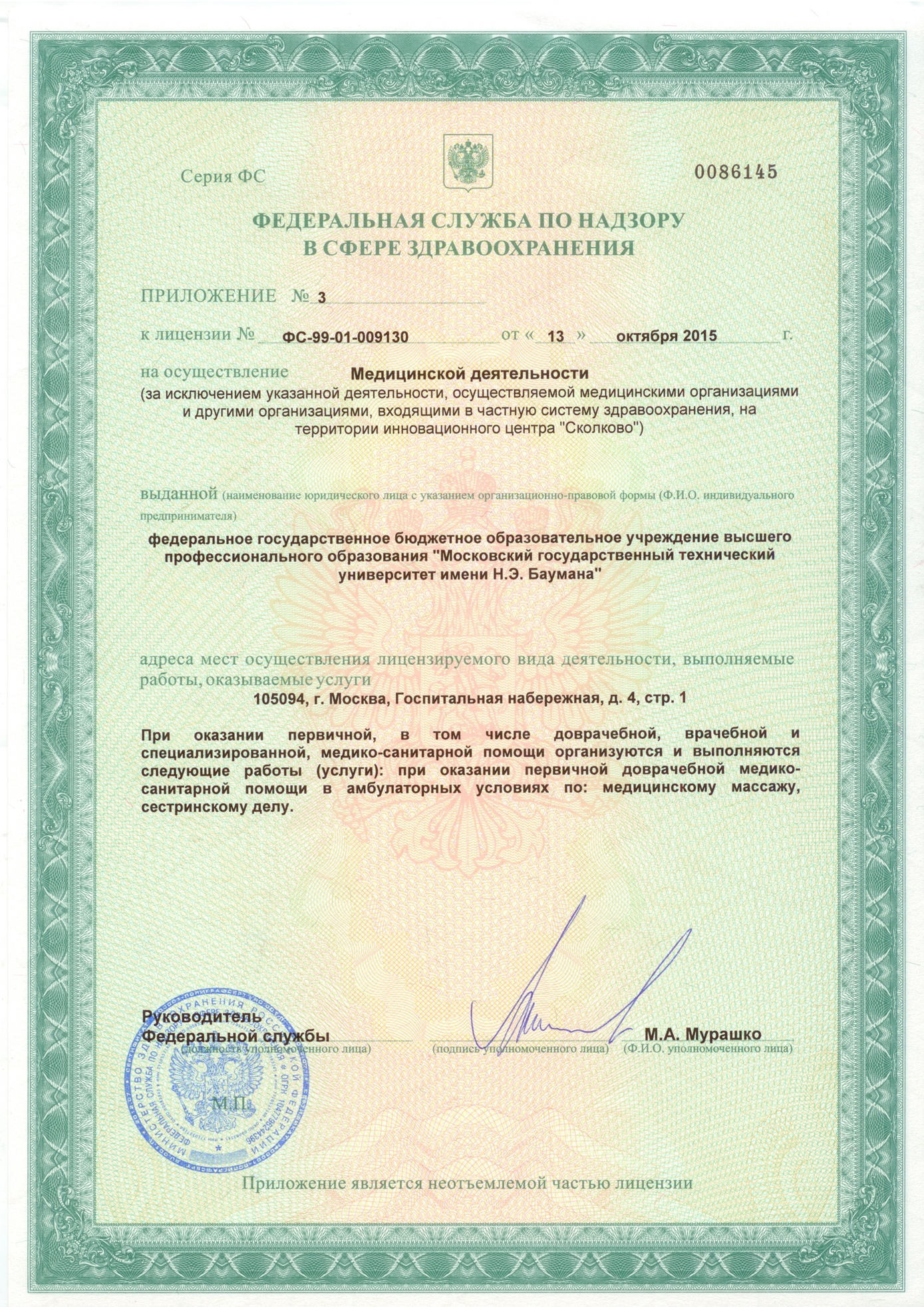 NOMTC license 6.jpg