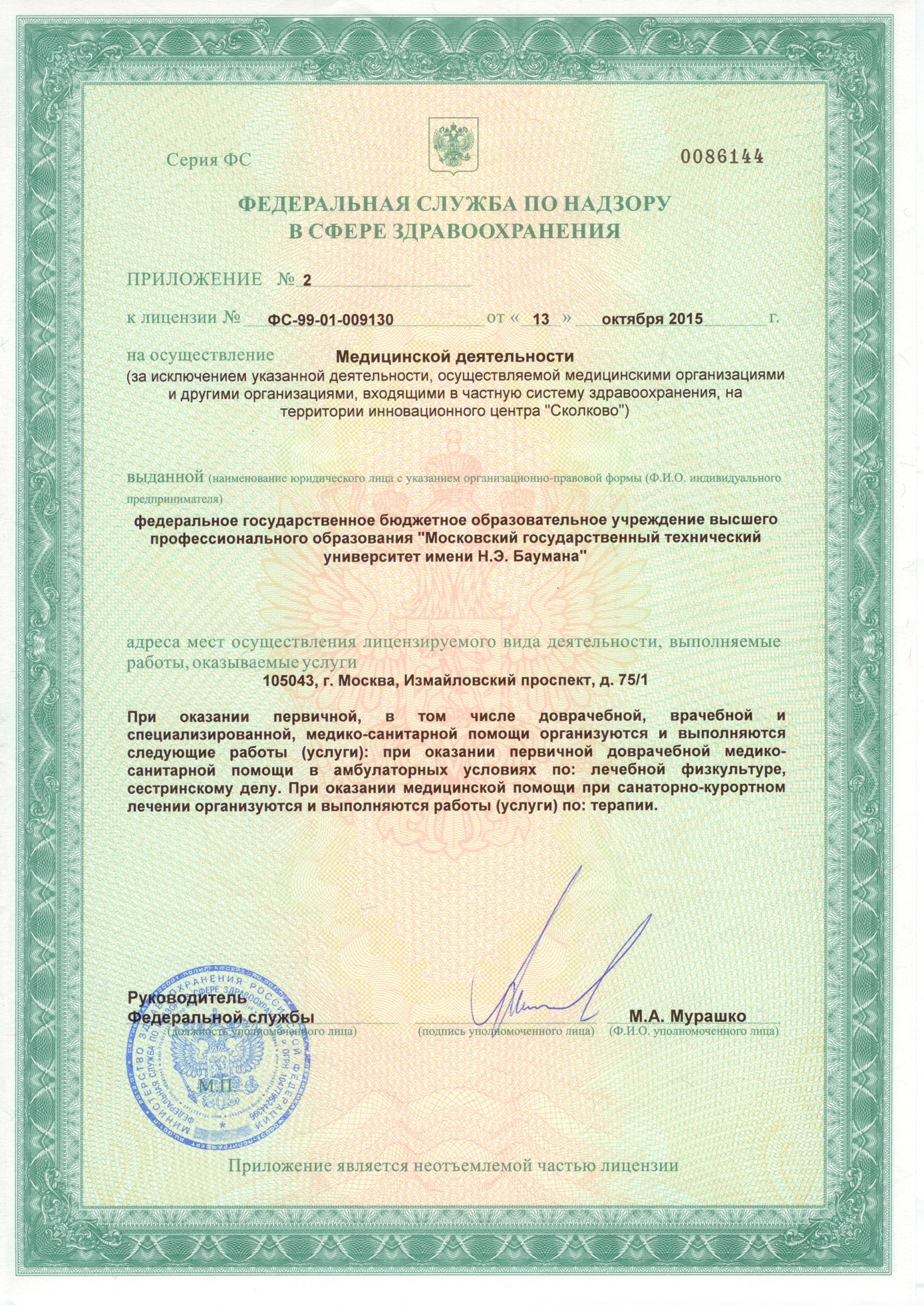 NOMTC license 5.jpg