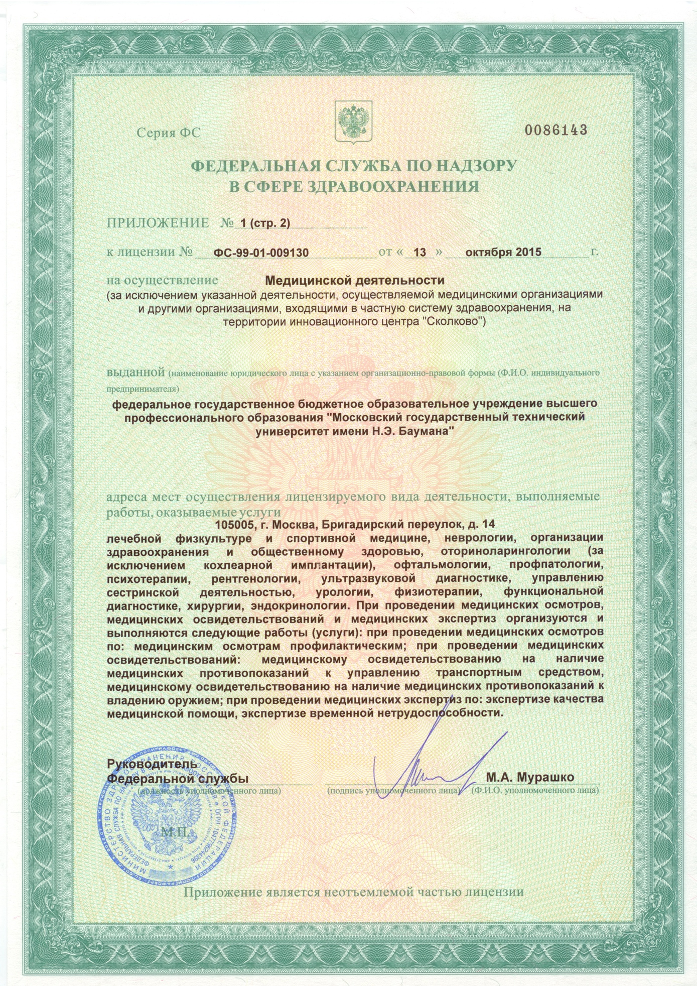 NOMTC license 4.jpg