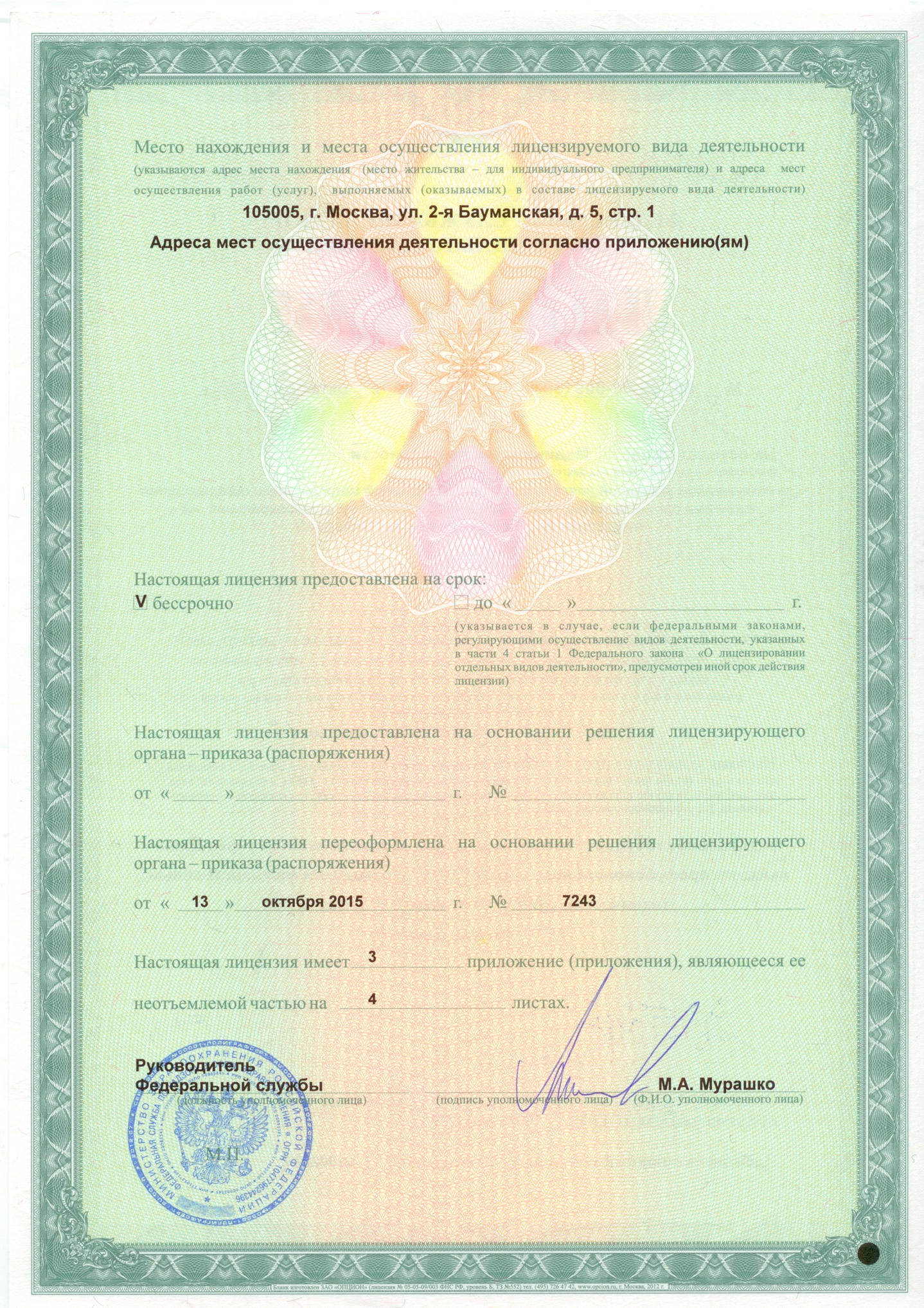 NOMTC license 2.jpg