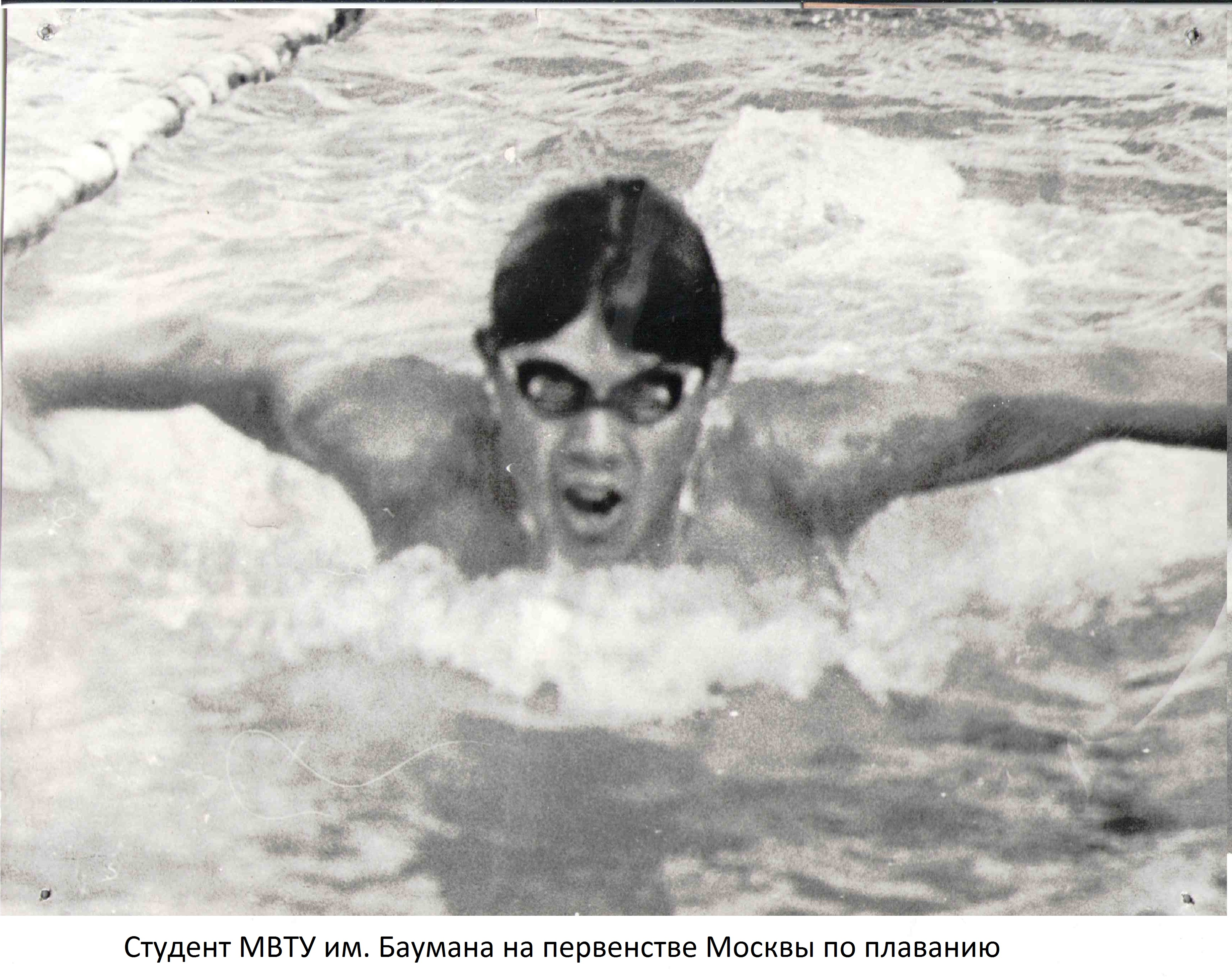 Файл:SK - Bauman Old Swimming Team - Solo.jpeg