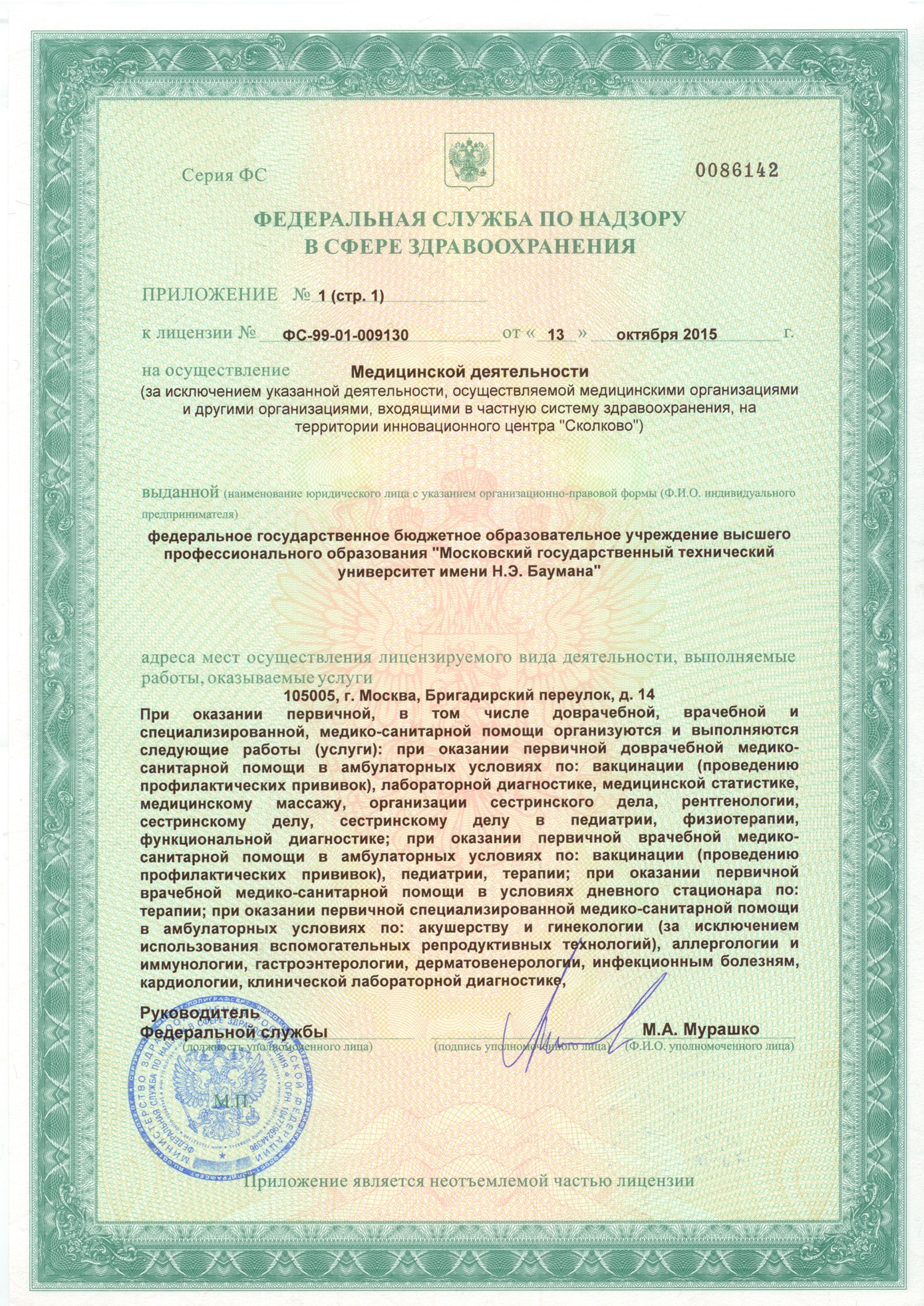 NOMTC license 3.jpg